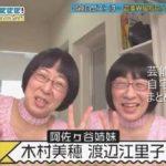 【阿佐ヶ谷姉妹】渡辺江里子さんの自宅【画像あり】