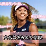 【テニス世界ランク1位】大坂なおみ選手のアメリカの大豪邸自宅【画像あり】