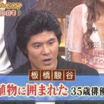 【なつぞら俳優】板橋駿谷さんの自宅【画像あり】