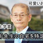 【ノーベル化学賞】吉野彰先生の自宅を特定完了【画像あり】