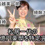 【4.5億円豪邸】松居一代さんの日本の自宅を特定完了【画像】