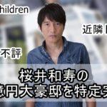 【10億円大豪邸】Mr.Children 桜井和寿さんの自宅を特定完了【画像あり】