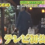 【超美形な子供登場】藤岡弘さんの日本旅館のような自宅【画像あり】