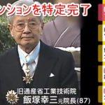【池袋母子死亡事故】飯塚幸三容疑者の自宅マンションを特定完了【画像】
