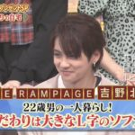 【THE RAMPAGE from EXILE TRIBE】吉野北人さんの自宅一部【画像あり】