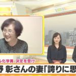 【ノーベル化学賞】吉野彰さんの自宅一部【画像あり】
