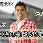 【元CHACHA】勝俣州和さんの豪邸自宅を特定完了【画像あり】
