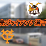 【読売巨人軍】読売ジャイアンツ 選手寮【画像】