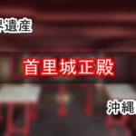 【沖縄の世界遺産】首里城正殿の火災前【画像】