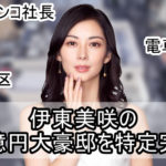 【10億円大豪邸】伊東美咲さんの自宅を特定完了【画像】