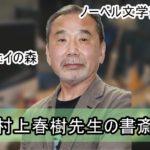 【ノーベル文学賞候補】村上春樹先生の書斎【画像あり】