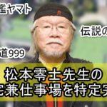 【銀河鉄道999】松本零士先生の自宅兼仕事場を特定完了【画像】
