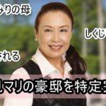 【しくじり先生】辺見マリさんの豪邸自宅を特定完了【画像】