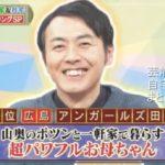 【農家】アンガールズ 田中卓志さんの広島の実家【画像あり】