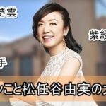 【ユーミン】松任谷由実さんの大豪邸自宅を特定完了【画像】