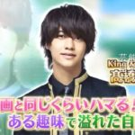 【ジャニーズ】King & Prince 高橋海人さんの自宅一部【画像】