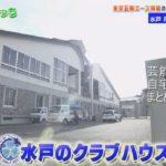 【J2】水戸ホーリーホックのクラブハウス【画像】