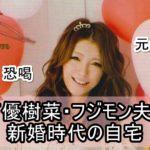 【炎上中】木下優樹菜さんとフジモンさん夫婦の新婚時代の自宅【画像】