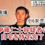 【小6女児誘拐事件】伊藤仁士容疑者の自宅を特定完了【事件現場】