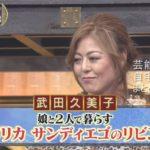 【80年代アイドル】武田久美子さんのアメリカの自宅【画像】