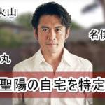 【風林火山】内野聖陽さんの自宅を特定完了【画像あり】