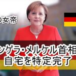 【ドイツの女帝】アンゲラ・メルケル首相の自宅を特定完了【画像】