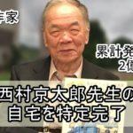 【推理小説家】西村京太郎先生の豪邸自宅を特定完了【画像】