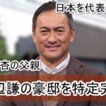 【日本を代表する俳優】渡辺謙の豪邸自宅を特定完了【画像あり】