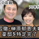 【渡辺裕太の両親】渡辺徹さんと榊原郁恵さん夫婦の豪邸自宅を特定完了【画像】