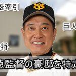 【巨人】原辰徳監督の豪邸を特定完了【画像】
