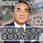 【総理大臣】中曽根康弘元首相の豪邸自宅を特定完了【画像】