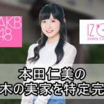 【IZ*ONE】本田仁美さんの栃木の実家を特定完了【画像あり】