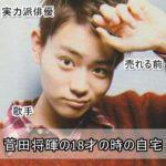 【実力派俳優】菅田将暉さんの18才の時の自宅【超絶レア画像】