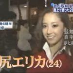 【麻薬で逮捕】沢尻エリカさんの結婚時代のスペインの自宅【画像】