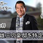 【昭和のスター】加山雄三さんの豪邸自宅を特定完了【画像】