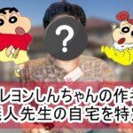 【クレヨンしんちゃんの作者】臼井儀人先生の自宅と顔写真を特定完了【画像】