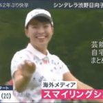 【女子ゴルフ】渋野日向子選手の築120年実家自宅【画像】