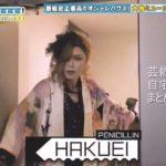【PENICILLIN】HAKUEIさんの螺旋階段自宅【画像】