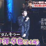 【マダムキラー演歌歌手】中澤卓也さんの自宅【画像】