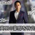 【シンガーソングライター】徳永英明さんの豪邸自宅を特定完了【画像】
