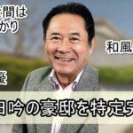 【和風総本家】前田吟さんの豪邸自宅を特定完了【画像】