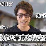 【ロンドンブーツ】田村淳さんの実家を特定完了【画像】