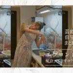 【日向坂46】佐々木久美さんの自宅一部【画像あり】