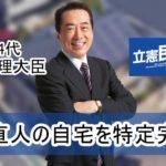 【第94代内閣総理大臣】菅直人元首相の自宅を特定完了【画像】