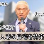 【ダウンタウン】松本人志さんの自宅を特定完了【画像】