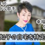 【幸福の科学信者】小川知子さんの自宅を特定完了【画像】