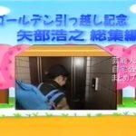 【若手時代】ナインティナイン 矢部浩之さんの自宅【画像】