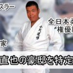 【柔道家】小川直也さんの豪邸自宅を特定完了【画像】