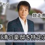 【歌手】前川清さんの豪邸を特定完了【画像】