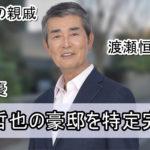 【俳優】渡哲也さんの豪邸自宅を特定完了【画像】